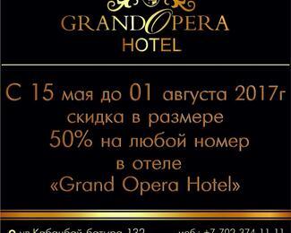 Скидка 50% на проживание в Grand Opera Hotel!