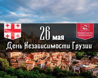 День независимости Грузии в Racha Chacha