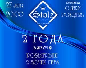 Пивной ресторан Stolz отмечает свой 2-й день рождения!
