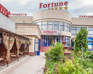 Летние скидки в Fortune