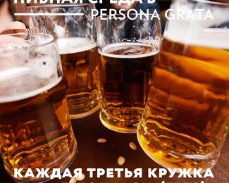 Пивная среда в Persona Grata