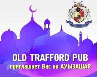 Old Trafford Pub приглашает на Ауызашар