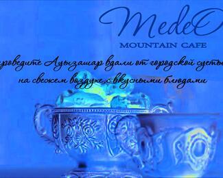 Medeo Mountain Cafe приглашает провести Ауызашар