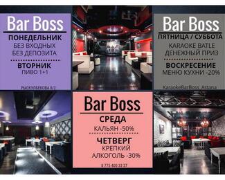 Акции недели от karaoke room «Bar Boss»