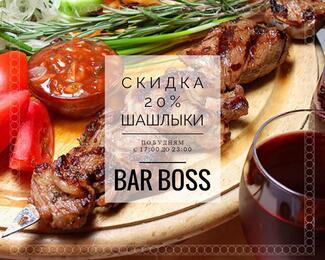 Любителям шашлыков в Bar Boss