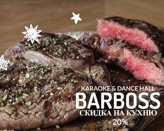 В воскресенье в BarBoss скидка на всё меню 20%!