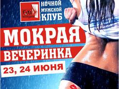 «Мокрая вечеринка» в ночном мужском клубе Fata Morgana