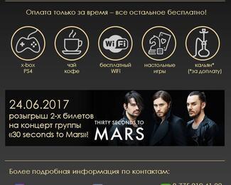 Розыгрыш билетов на концерт группы 30 Seconds To Mars от тайм-клуба SasazzY