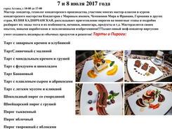 Авторский  курс  мастера-кондитера ЮЛИИ КАДНИЧАНСКОЙ - «ТАРТЫ и ПИРОГИ»