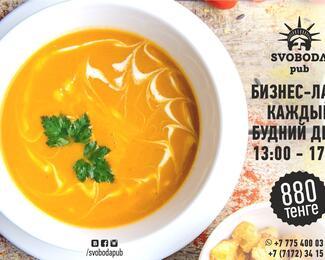 Вкусные бизнес-ланчи по удобным ценам в Svoboda
