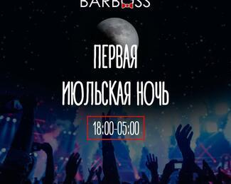 Первая июльская ночь в Bar Boss!
