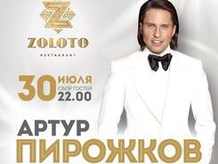 АРТУР ПИРОЖКОВ в ресторане ZOLOTO!