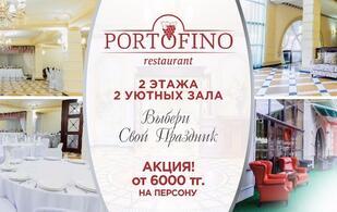 Portofino - зал № 1