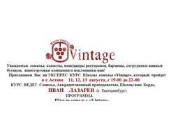 Обучение по курсу «Сомелье» школы Vintage в г. Астана и Павлодар!