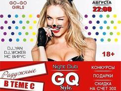 Девчонки в теме с GQ Style Night Club