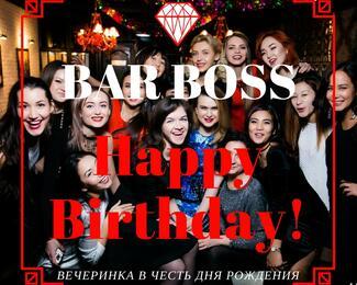 День рождения Bar Boss'a