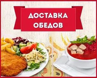 Доставка обедов в Bon Ar
