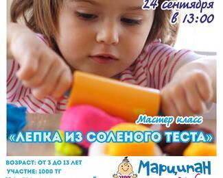 Мастер-класс «Лепка из соленого теста» в «Марципан» на Маметовой