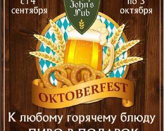 The John's Pub открывает Octoberfest