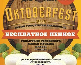 Закрытие Октоберфеста вресторане «Бочонок»