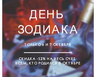 День зодиака в Bar Boss