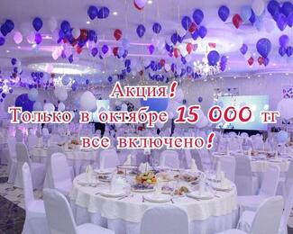 Алма Ата Hall:  «Всё включено» за 15 000 тенге!