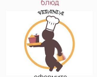 Доставка вкусных блюд от ресторана Veranda