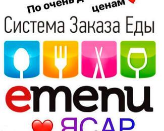 Доставка еды отресторана «Ясар»!