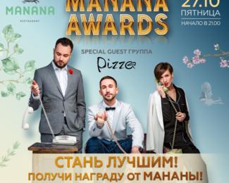 Группа PIZZA в «Манана»