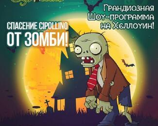 Спасение Cipollino от зомби