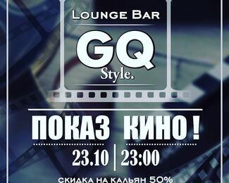 «Ночь кино» в  GQ Style Night Club