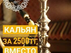 Кальян за 2500 тенге в чайхане «Достар»