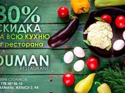 Пятничная скидка от ресторана «Думан»