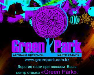 Новый 2018 год вместе с Green Park Astana!