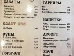 Новая неделя — новый бизнес-ланч в ресторан «Якорь»