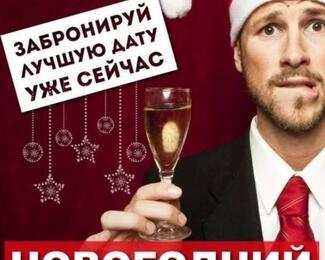 «Асель» приглашает в Новый год!