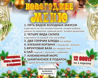 Новогодние вечера в ресторане «Кызылкум»