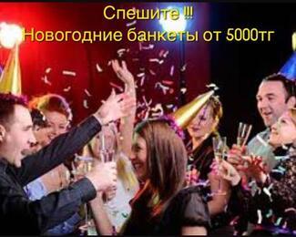 Акция на бронирование новогодних корпоративов от банкетного зала «Райымбек»!