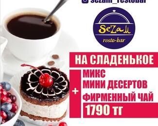 Новость «на сладенькое» от SeZam RestoBar