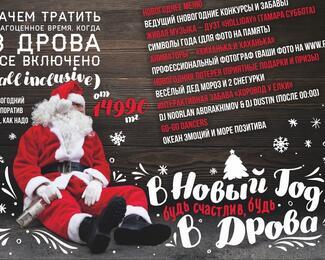 В Новый Год будь счастлив! Будь «В Дрова»!