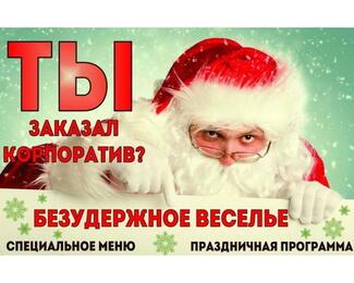 Новогодние корпоративы в ресторане «Узбечка Ачичук»