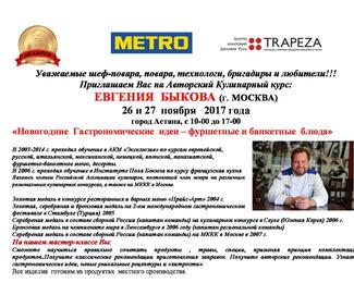 Авторский кулинарный курс ЕВГЕНИЯ БЫКОВА - « Гастрономические  идеи – фуршетные и банкетные  блюда»!