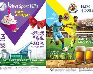 Velvet Sport Villa и Old Trafford Pub празднуют день рождения!