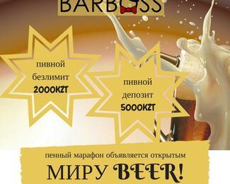 Пенный марафон от Bar Boss