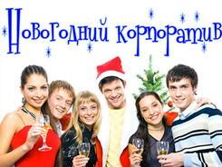 Новогодние корпоративы в кафе «Караван»!