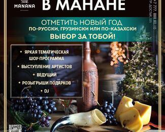 Новый год с размахом Manana