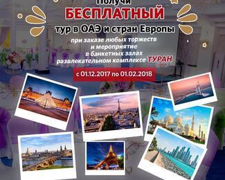 Бесплатный тур в «Туран»