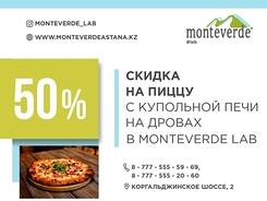 Скидка -50% на любую пиццу в ресторане Monteverde!
