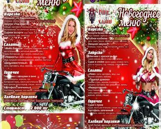 Новогоднее предложение от Bike club