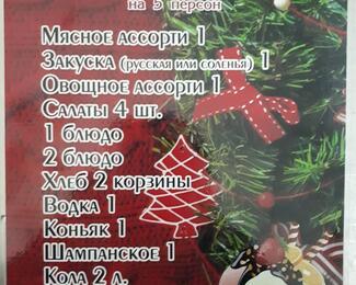 Новогодние банкеты в «Кафе №1»